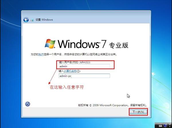 u大师u盘装系统——安装原版win7系统教程