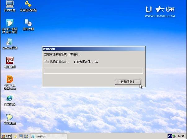 苹果电脑的朋友看过来,你知道如何使用U盘为你的电脑安装系统吗?今天U大师小编将为大家倾情奉献U盘装WIN7系统图解教程,大家参看之后可以自行尝试。 准备: U盘一个、启动盘制作工具U大师U盘启动盘制作工具、WIN7Ghost镜像文件(注:这里使用的Ghost镜像文件,请大家最好不要下载原版XP系统,因为原版WIN7系统的安装方法与这里的有所不同,若你想安装原版系统,可以在我们的官网上找到相关教程。) 步骤: 1.