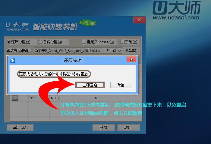 u盘装win7系统_用u盘装系统详细图解教程
