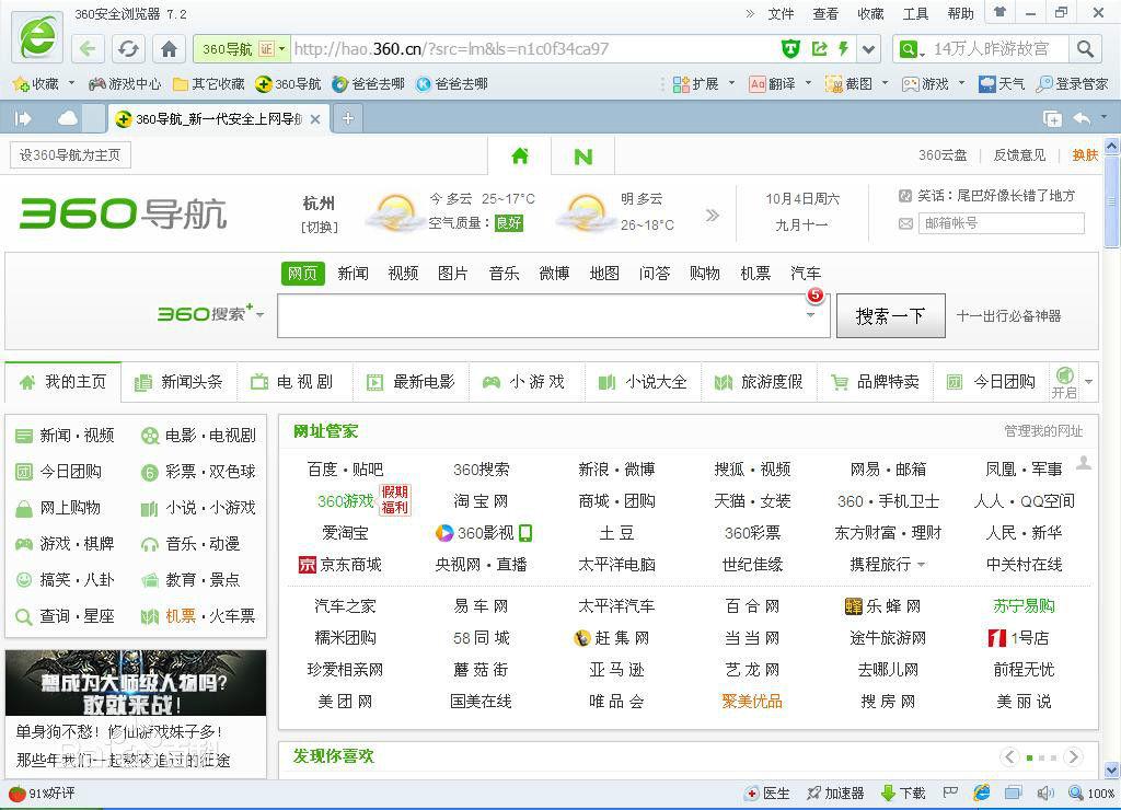 360安全浏览器手机版_安全浏览器_360安全极速浏览器