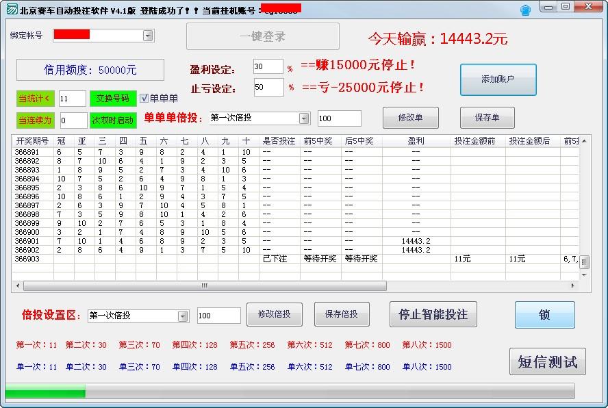 pk10k前二做号技巧_金点北京赛车pk10前消数挂机投注软件最新版下载地址直达