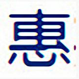 惠邦五行码输入法