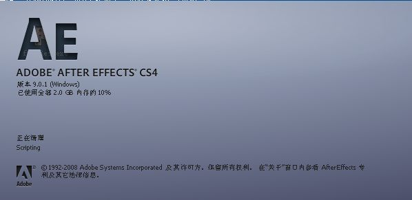 Adobe After Effects CS4 官方版