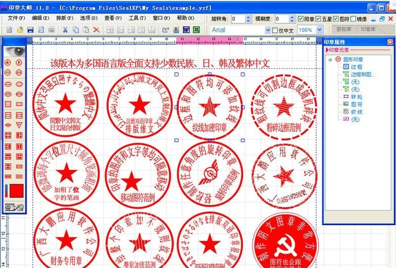 印章制作软件下载_软件 03 办公常用 03 印章制作大师(电子印章制作工具)最新版下载