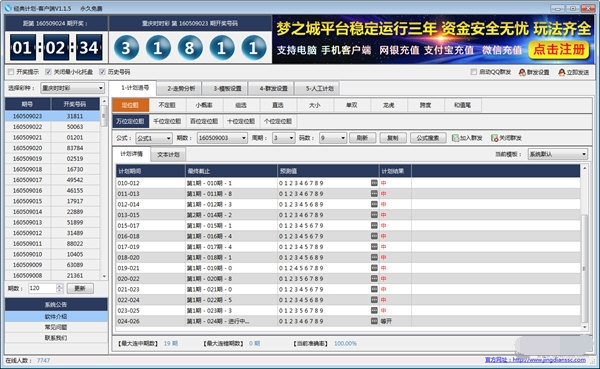 经典时时彩计划软件官方版下载地址直达