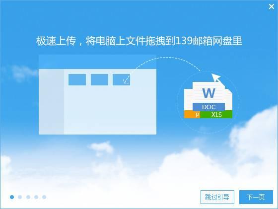 139网盘客户端官方版下载地址直达