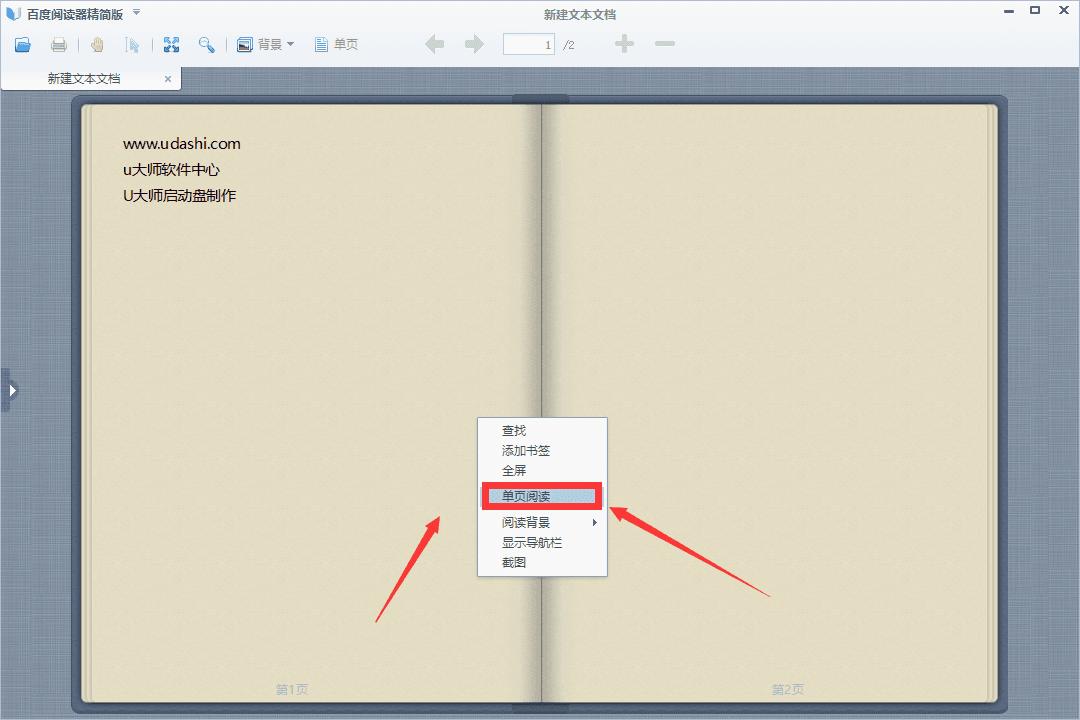 上一页 向左箭头 翻上一页(普通模式) 下一页 向右箭头 翻下一页(普通