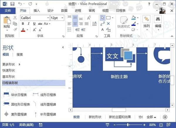 visio 2013 简体中文版
