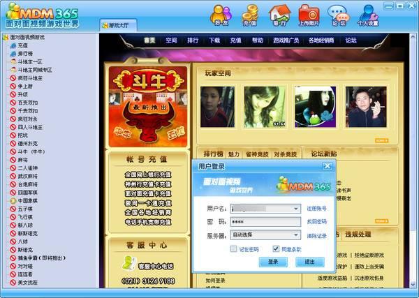 型的网络游戏对战平台图片