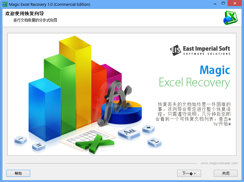 Excelrecovery 最新版