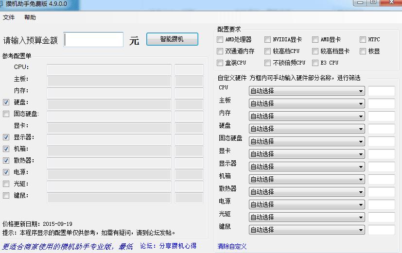 【 攒机助手 】攒机助手(电脑模拟装机)最新版下载