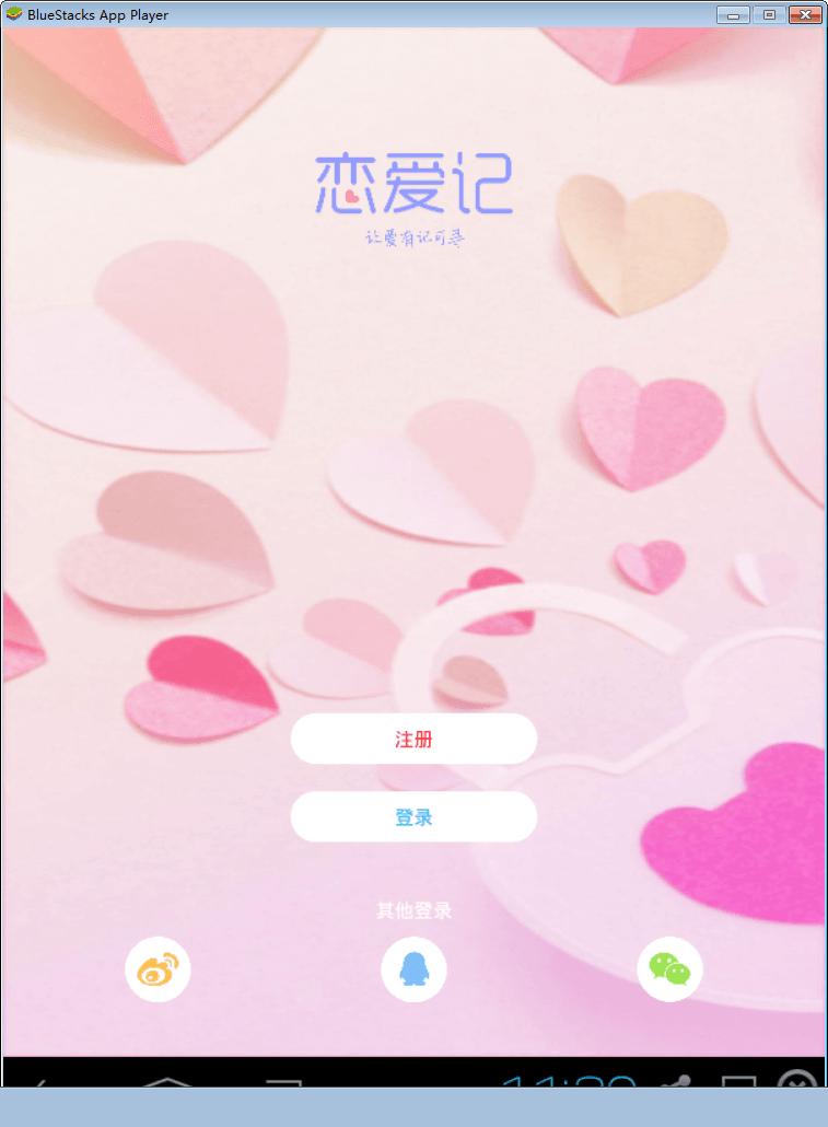 软件中心 03 聊天工具 03 社交聊天 03 恋爱记(恋爱记录工具)电