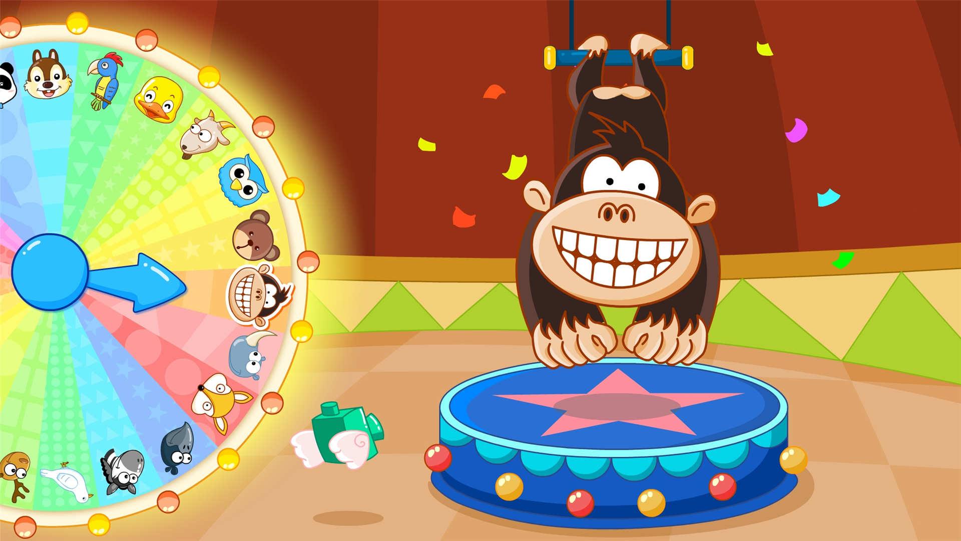 马戏团的动物明星儿童画