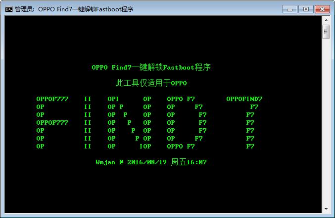 oppo find7一键解锁fastboot程序绿色版