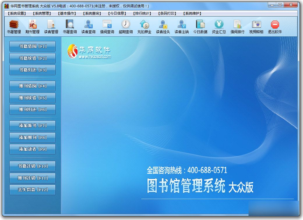 华网图书管理系统v5.8官方版下载地址直达