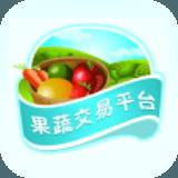 果蔬交易平台