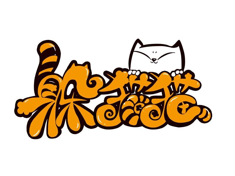 「 小猫字体 」小猫字体(小猫字体 含中英文2款)下载