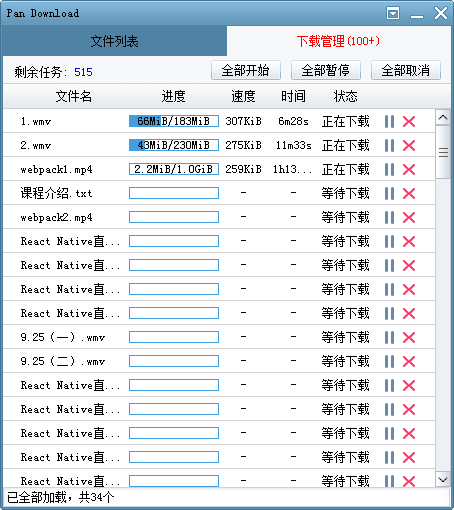 pandownload 绿色版V1.1.1