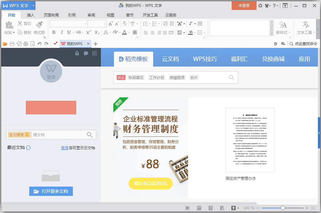 WPS Office 个人正式版 最新版