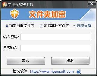 lockdir文件加密器