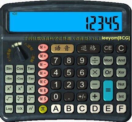 智能语音计算器