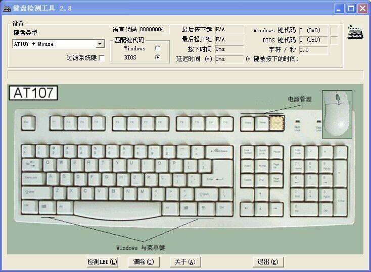 键盘检测工具(keyboardtest)