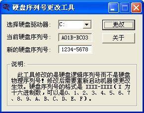 硬盘序列号更改工具