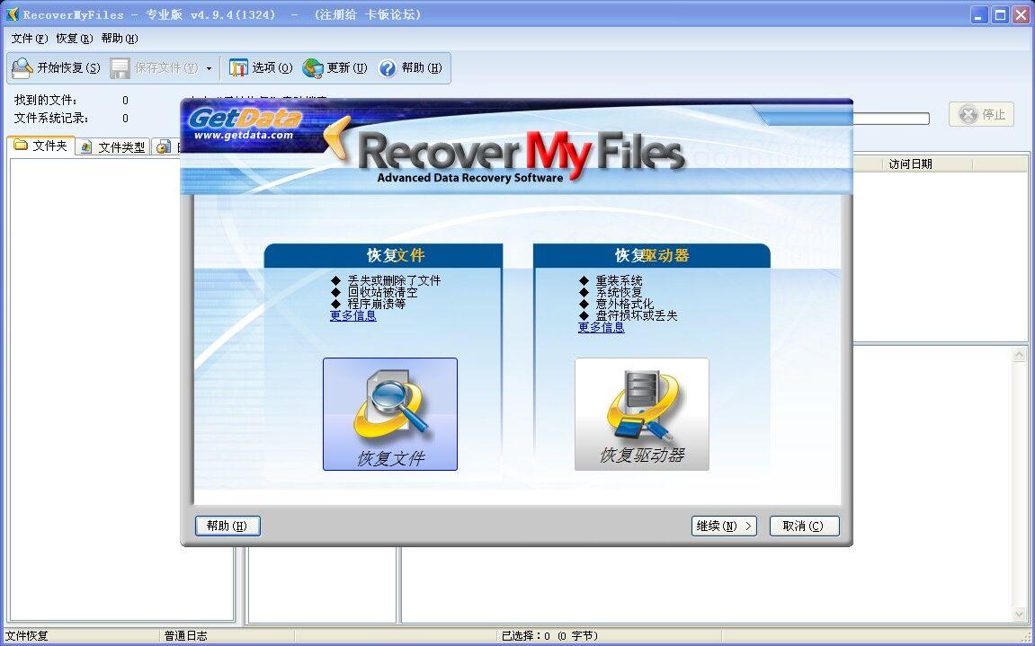 数据文件恢复工具(Recover My Files)