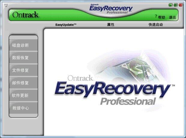 EasyRecovery数据恢复工具