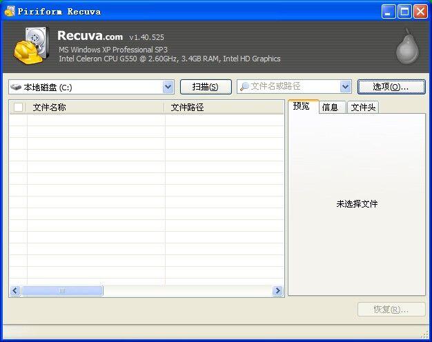 Recuva文件恢复工具