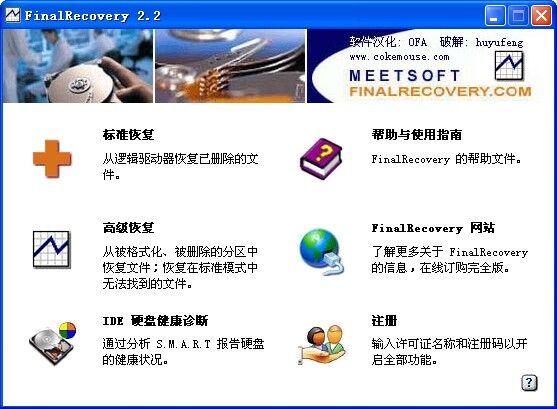 FinalRecovery硬盘数据恢复工具