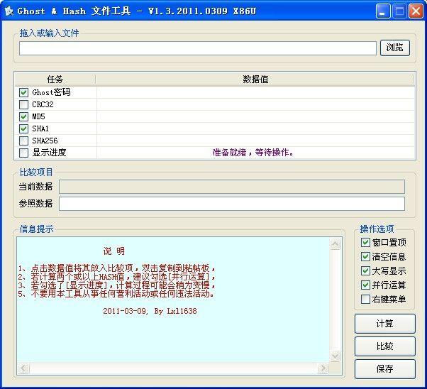GHO文件工具(GhoHash)