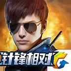 全民突击 v3.5.0