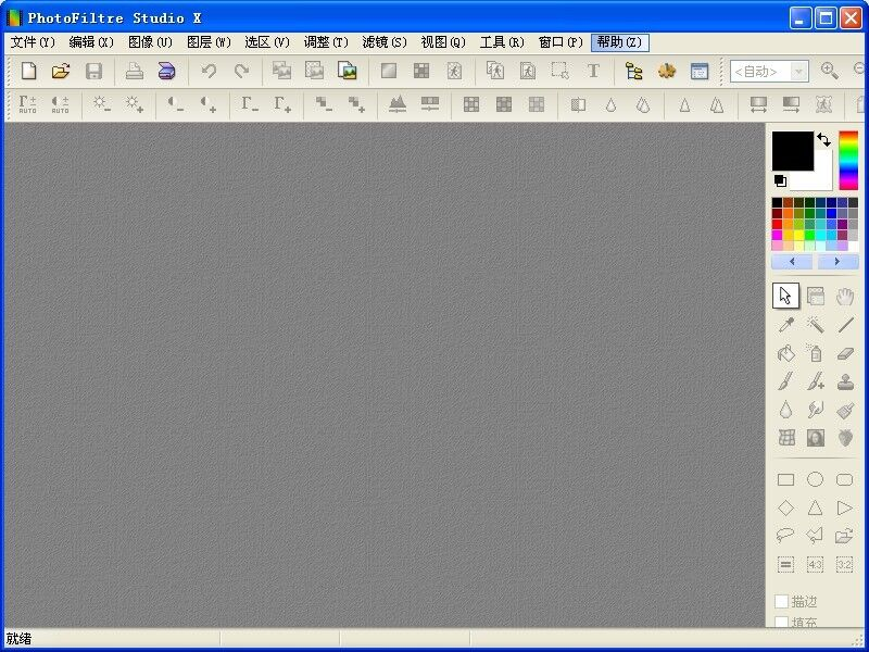 图像编辑软件(PhotoFiltre Studio)