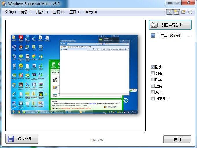 屏幕捕捉软件(WinSnap)