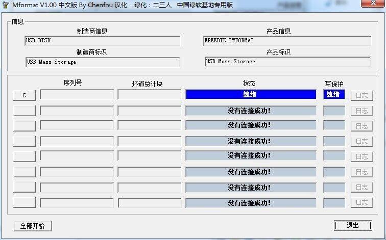 u盘修复工具(Mformat)