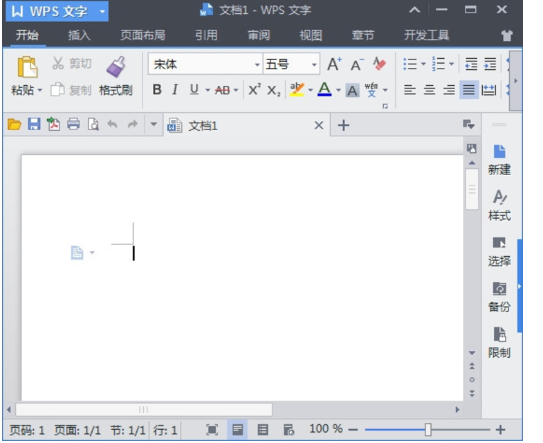 OfficeBox v3.05官方版