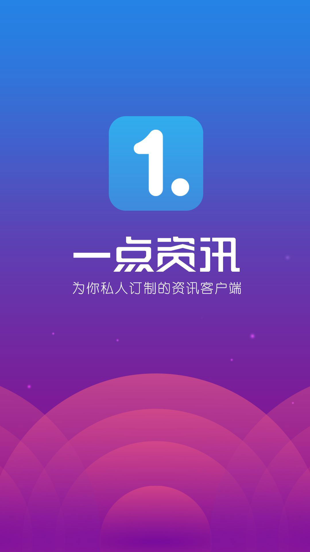 资讯_一点资讯 安卓版最新版