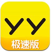 YY极速版(手机版下载)
