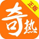 奇热小说app(小说阅读)