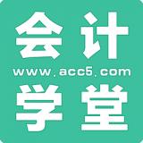 会计学习软件(会计学堂app)