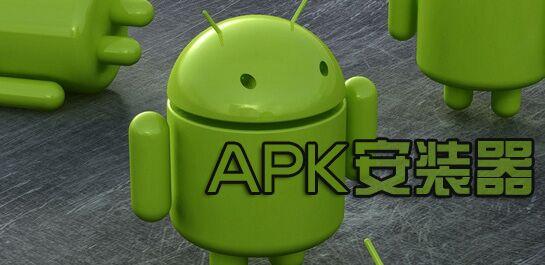 APK安装器