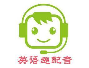 英语配音软件