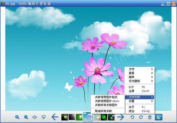 360看图软件(图片查看器下载)