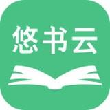 悠书云阅读app(小说阅读软件)