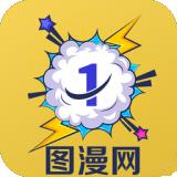 一线图漫网(漫画阅读app)