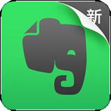 Evernote(印象笔记)(笔记资料管理软件)