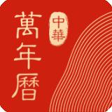 中华万年历(手机日历app)