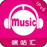咪咕音乐app(手机音乐软件)