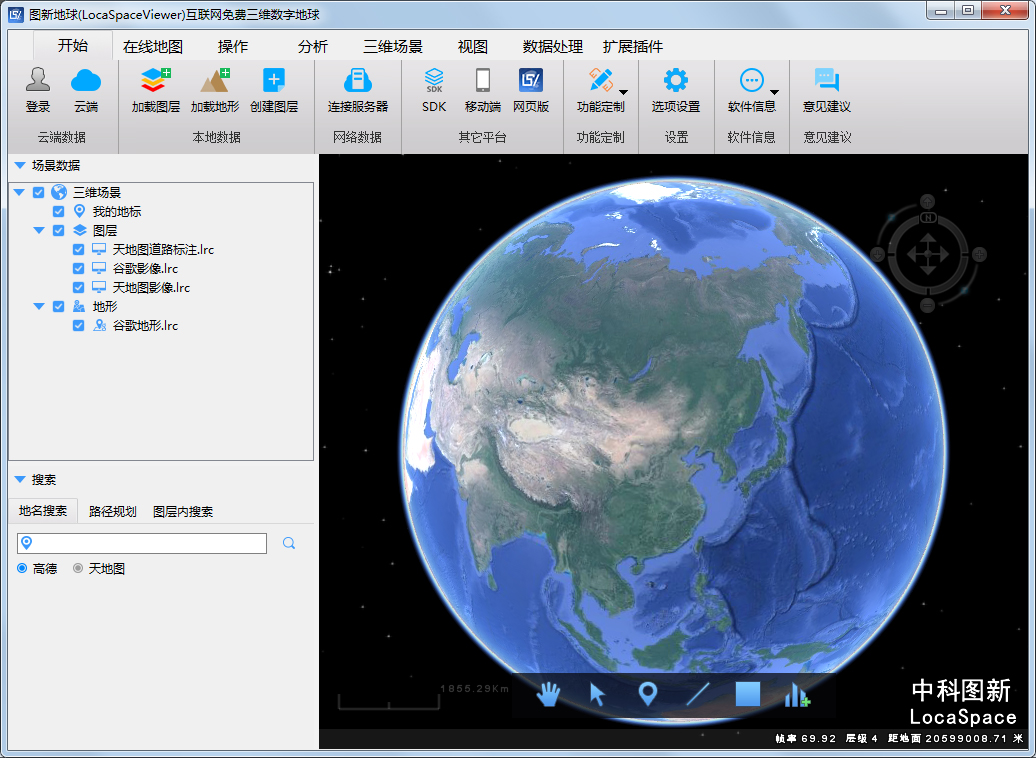 LocaSpace Viewer(三维数字软件) V3.8.0